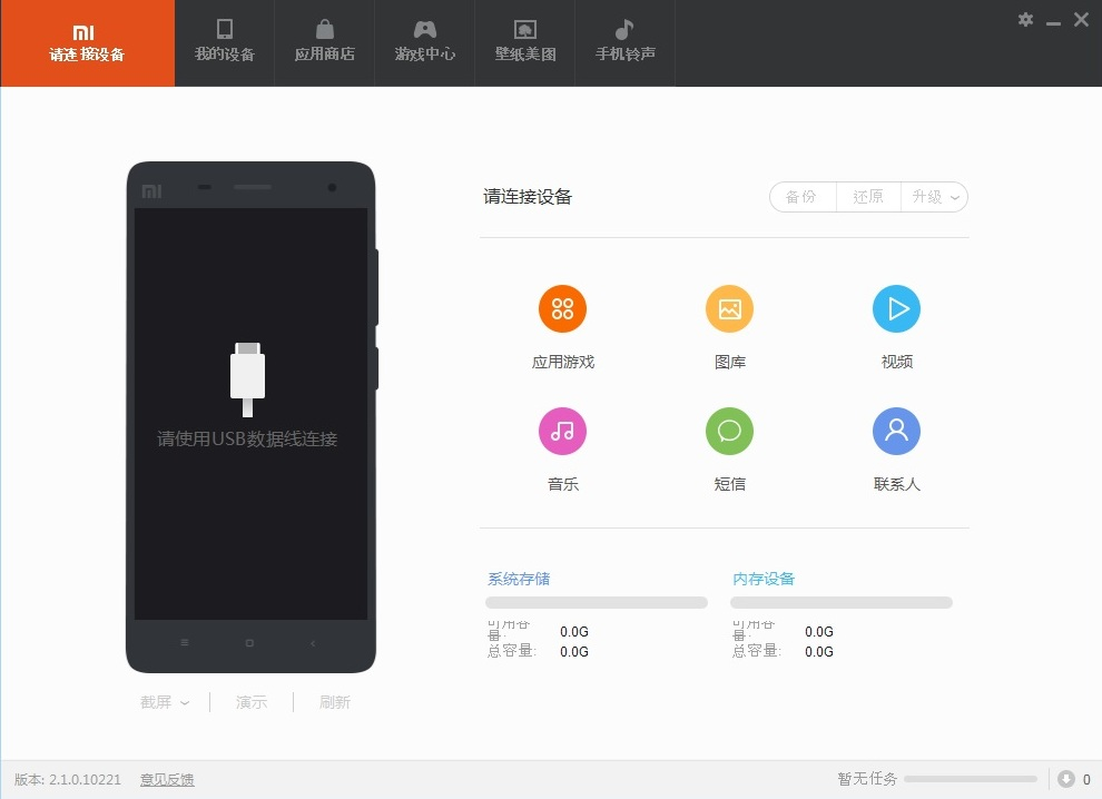 Mi-Phone-Manager-in-Chinese