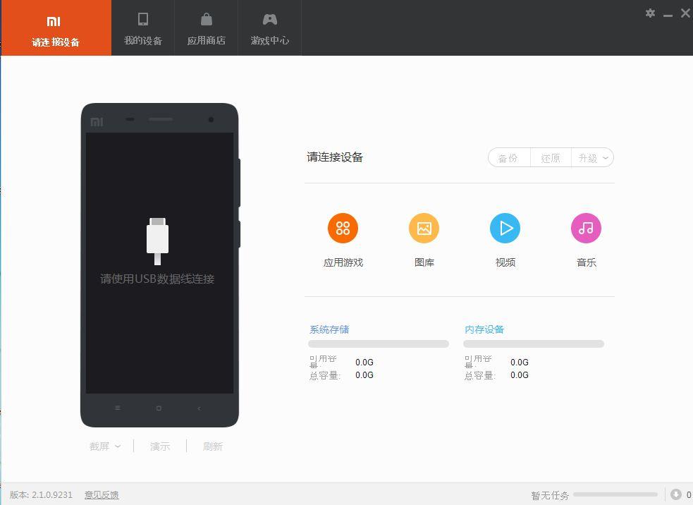 mi-phone-manager-chinese